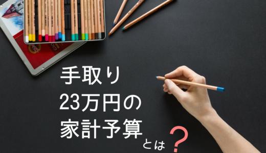 【家計予算】手取り23万円の家計予算。どのくらいずつ振り分ける?