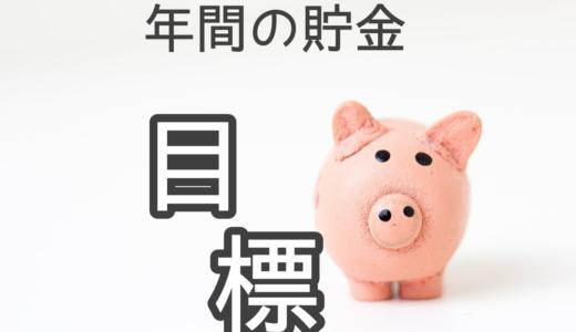 【貯金】年間の貯金額ってどれくらいしてる?むぎ家の年間貯金額