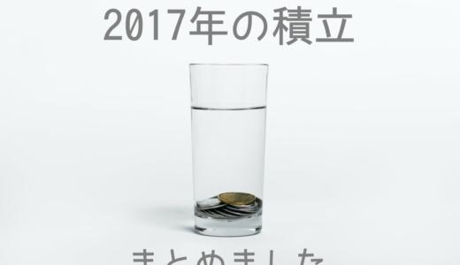 【積立のすすめ】2017年に貯まった積立金額公開します!