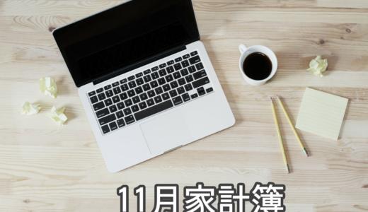 【家計簿】手取り23万円むぎ家の11月家計簿大公開