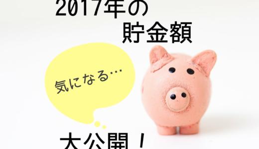 【貯金】2017年の貯金大公開!今年はこれだけ貯金できたよ