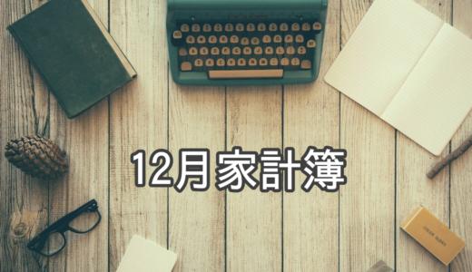 【家計簿】手取り23万円むぎ家の12月家計簿大公開