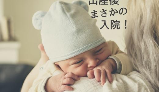 【お金】出産後そのまま子供が入院!入院にかかった費用は?