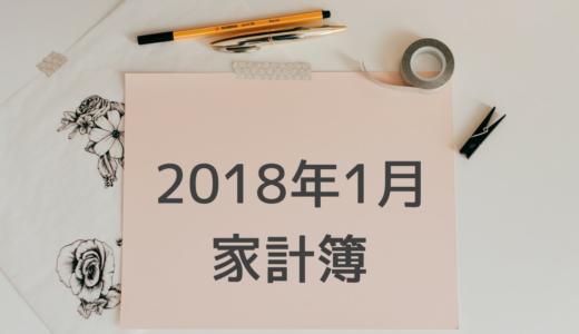 【家計簿】手取り23万円むぎ家の2018年1月家計簿大公開