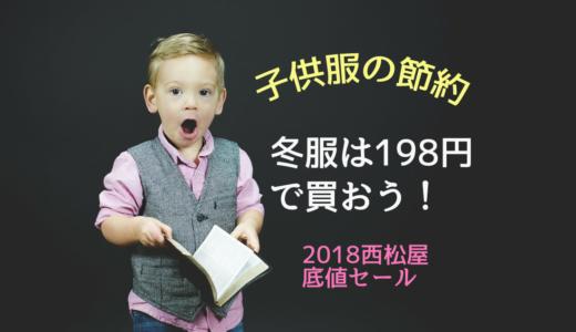 【西松屋】2018年冬物底値セールはじまりました!2018年2/27(火)からはじまったよ
