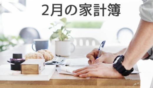 【家計簿】手取り23万円むぎ家の2月の家計簿大公開
