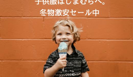 【しまむら】2018冬物の激安セール開始していました!200円から買えるよ