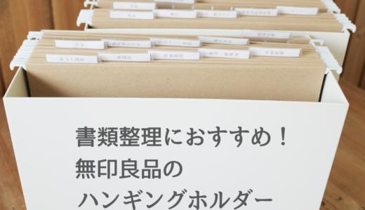 【収納】無印良品のハンギングホルダーで書類整理したらスッキリ片付いたよ!