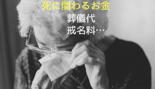 【死に関わるお金】葬儀代っていくらあればいいの?祖父の葬儀に関する金額をまとめてみたよ!