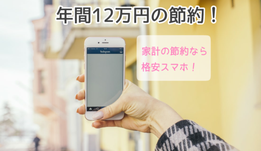 【格安スマホ】年間12万円の節約に成功しました!楽天モバイルを1年使った感想。