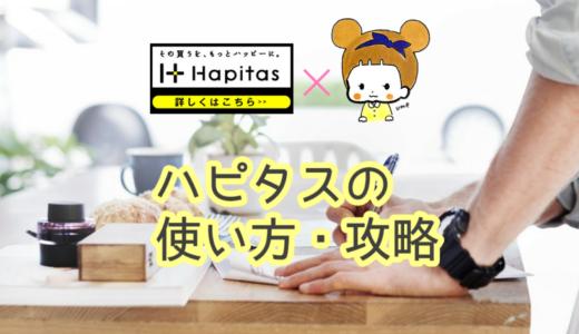 【ポイントで節約】ハピタス攻略ガイド