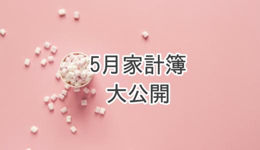 【家計簿】手取り23万円むぎ家の5月の家計簿大公開