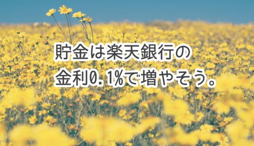 【貯金】貯金は楽天銀行の金利0.1%で増やそう!