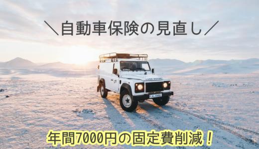 【保険】自動車保険の見直しで年間7000円安くなりました。固定費削減!