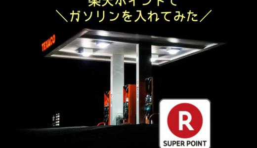 【画像付き】楽天ポイントを利用して出光でガソリンを給油してみたよ!ガソリン代の節約方法