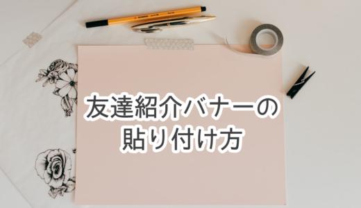 【ポイントサイト】ブログで友達紹介する方法