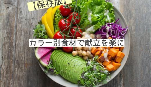 【保存版】料理苦手は「色」で克服!カラー別食材を考えてみたよ!