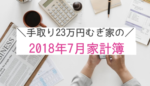 【家計簿】手取り23万円むぎ家の7月の家計簿大公開!