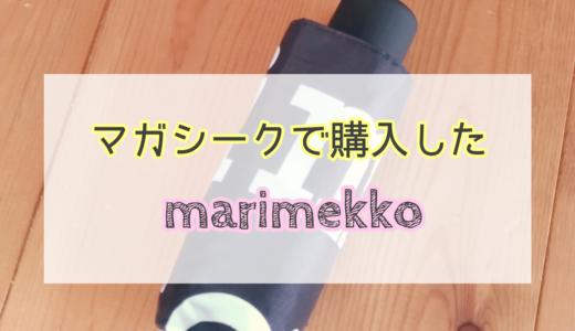 【購入品】マガシークで買ったマリメッコグッズが可愛い♡タダポチよりお得ポチがお得?