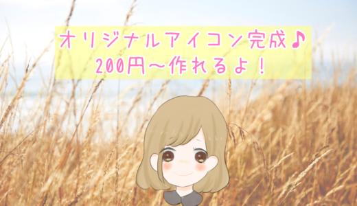 【ブログ】オリジナルアイコンは200円~作成できるよ!紹介特典あり