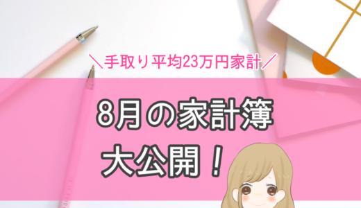 【家計簿】手取り23万円むぎ家の8月の家計簿大公開!
