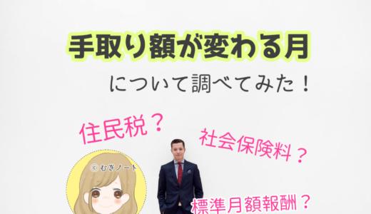 【お金】手取りが変わる月~住民税・社会保険料・標準報酬月額とは?~