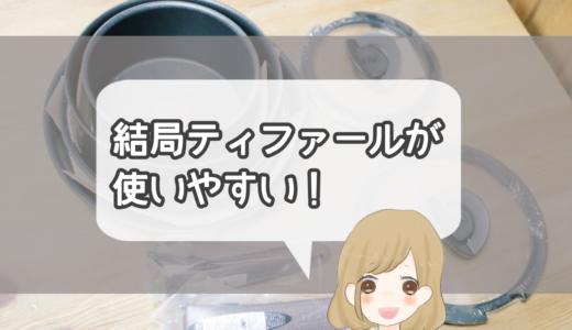 【楽天おすすめ】結論!フライパンはティファールが使いやすい!