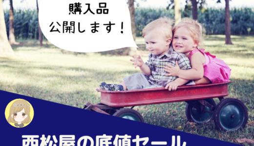【保存版】西松屋の底値セールはいつから?2018年夏物最終セールは最安値99円~購入品公開!