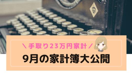 【家計簿】手取り23万円むぎ家の9月の家計簿大公開!