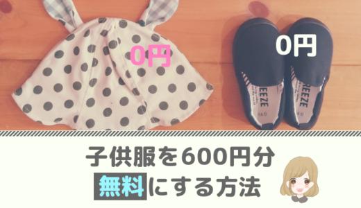 【購入品紹介】子供服を無料で購入する方法