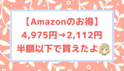 【4975円→2112円】amazonで日用品を半額以下で購入できました!やり方も説明します。【ウェル活以上のお得】