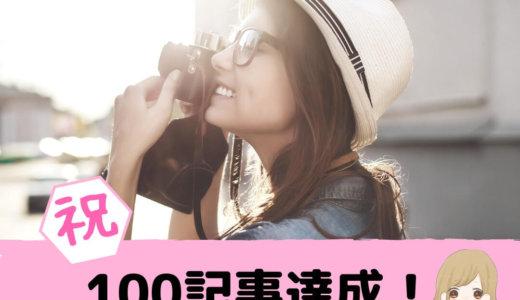 【100記事達成】ブログについて