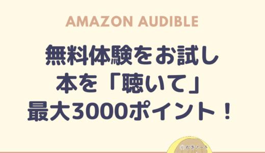 【amazonのお得】最大3000ポイントがもらえるのではじめてみました