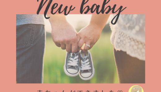 【ご報告】赤ちゃんができました!妊娠が分かった3つのポイント