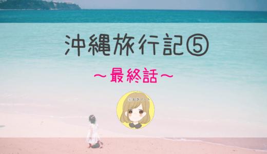 【旅行】2歳半+妊娠7か月の沖縄旅行記ラスト⑤