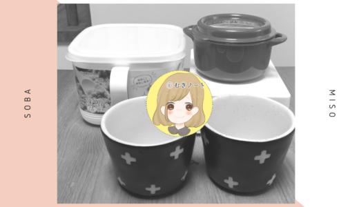 【購入品】100円ショップセリアで買ったもの紹介します。