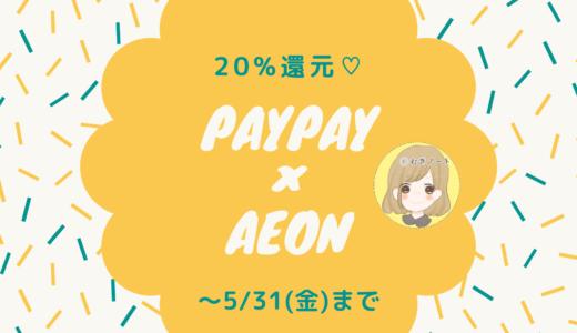 【お金】まだ20%還元は終了していなかった!5/31(金)まではPayPay×イオンがお得
