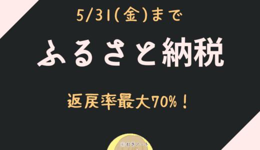 【今日(5/31)まで】泉佐野市で駆け込みふるさと納税しました。返戻率最大70%!