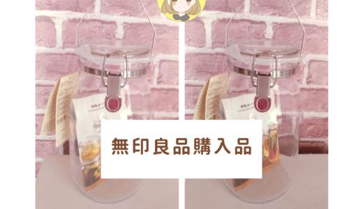 【購入品】無印良品週間で果実酒用ビンを購入しました!今年の夏は自家製シロップを作ります。