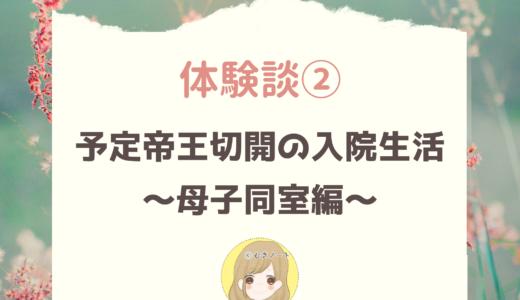 【出産】予定帝王切開の入院生活②〜母子同室編〜