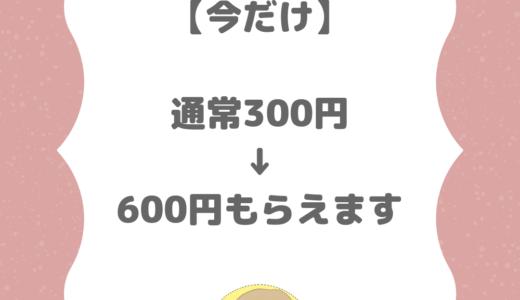 【7/7(日)まで】今だけ600円もらえます!90%OFFのタイムセールがあるタイムバンクは登録してから毎日楽しい。