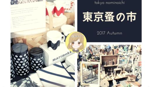 【お出掛け】東京蚤の市~2017秋~に行った時の話