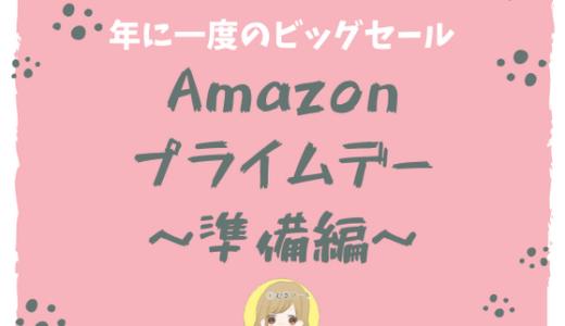 【年に一回だけ!】Amazonプライムデー~準備編~