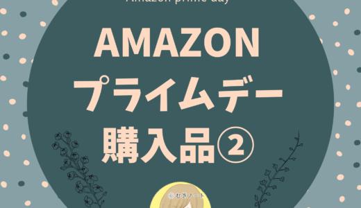 追記【購入品】Amazonプライムデーで買ったものを紹介します②
