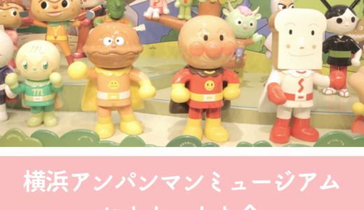 【お出掛け】横浜アンパンマンミュージアムにかかったお金と感想