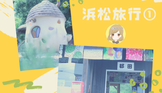【旅行】浜松&箱根旅行~浜松編①おしゃれスポット散策~