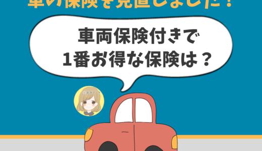 【節約】1番お得な自動車保険に加入しよう!むぎ家の自動車保険はこちらに決定!