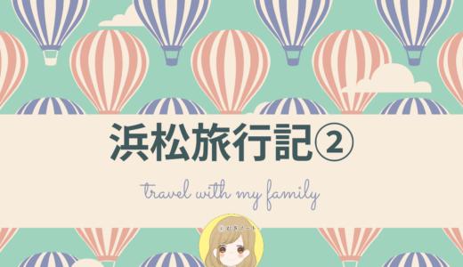 【旅行】浜松&箱根旅行~浜松編②宿泊・観光~