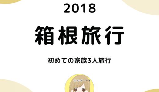 【旅行】浜松&箱根旅行~箱根編~かかった費用まとめ