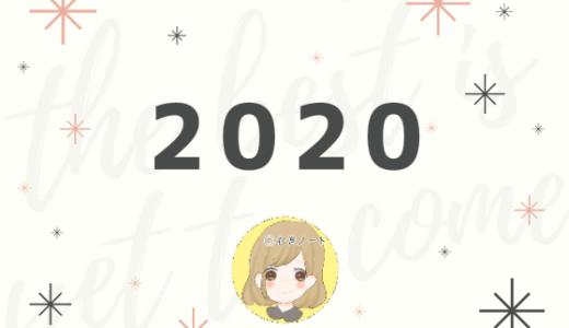 2020年の目標リスト5